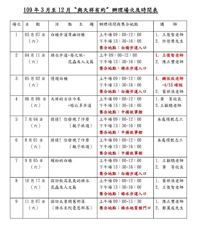 109年太魯閣國家公園管理處「與天祥有約」活動時間表(.jpg)
