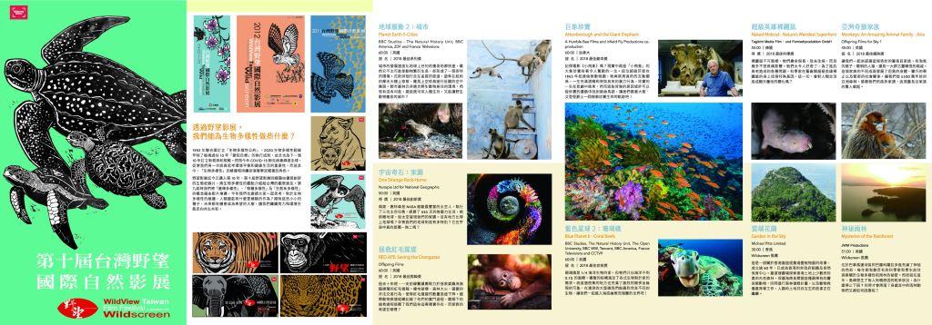 第十屆野望國際自然影展摺頁_正面(.jpg)