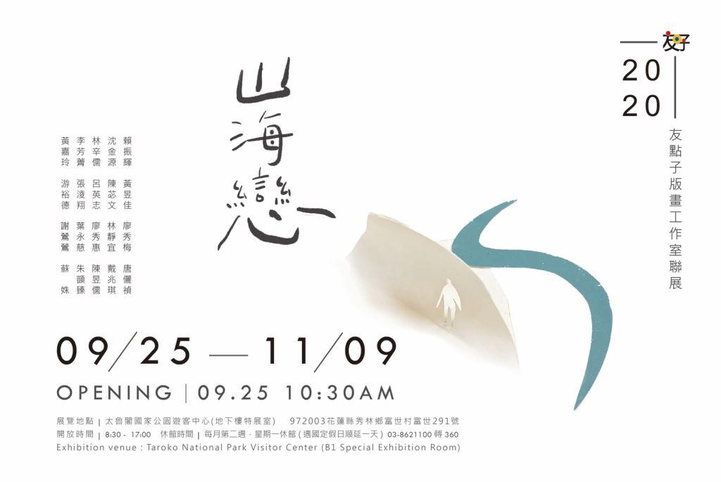 【山海戀】2020友點子版畫工作室聯展(.jpg)