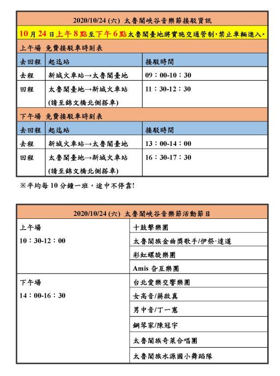 太魯閣峽谷音樂節接駁資訊及活動節目(.jpg)