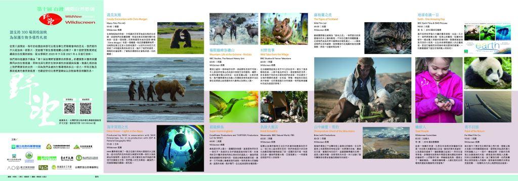 第十屆野望國際自然影展摺頁_背面(.jpg)