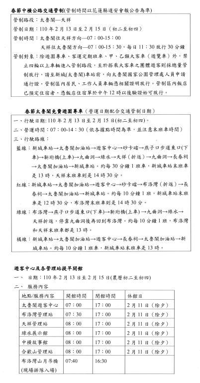 春節太魯閣免費遊園專車(.jpg)