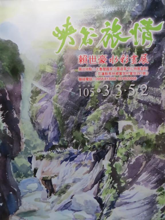 賴世豪展覽海報(.jpg)