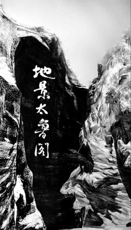 地景太魯閣(.jpg)