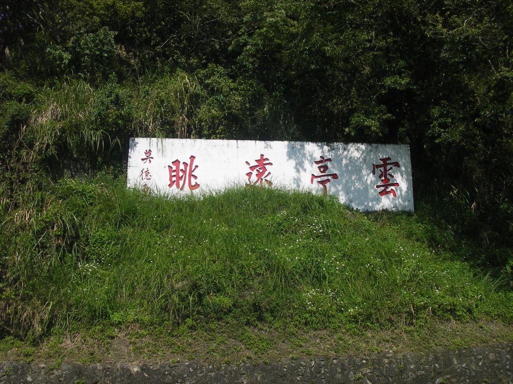 石碑-雲亭遠眺(.jpg)