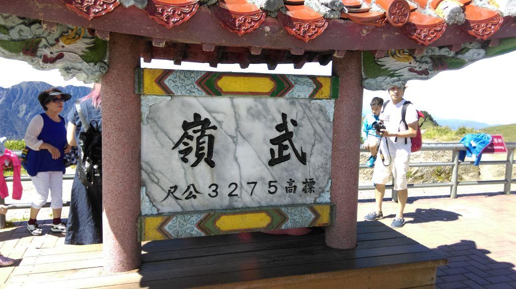 武嶺3275公尺(.jpg)