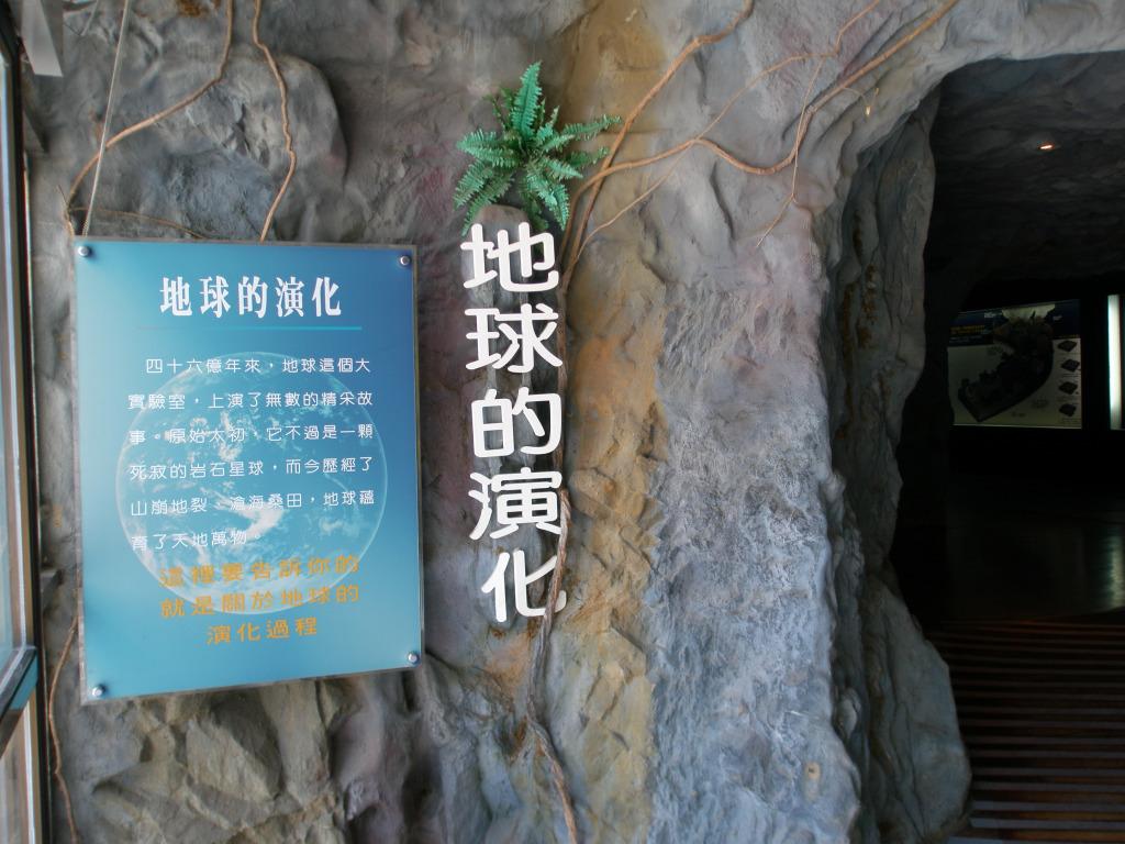 Luishui Geological Exhibition Hall(.jpg)