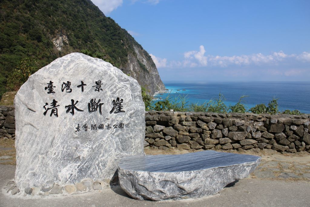 Qingshui Cliffs (Standing Stones of Taiwan
