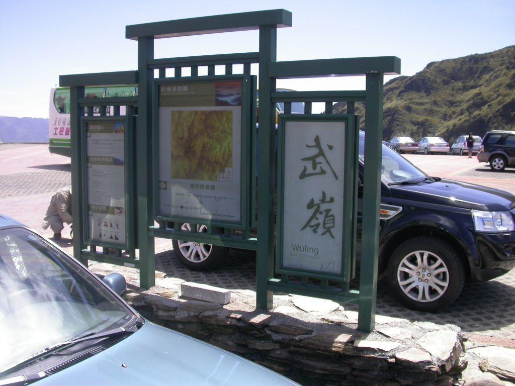 Interpretation Signs at Wuling(.jpg)