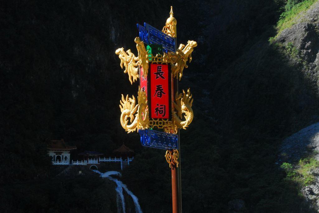 Eternal Spring Shrine Chinese Sign(.jpg)