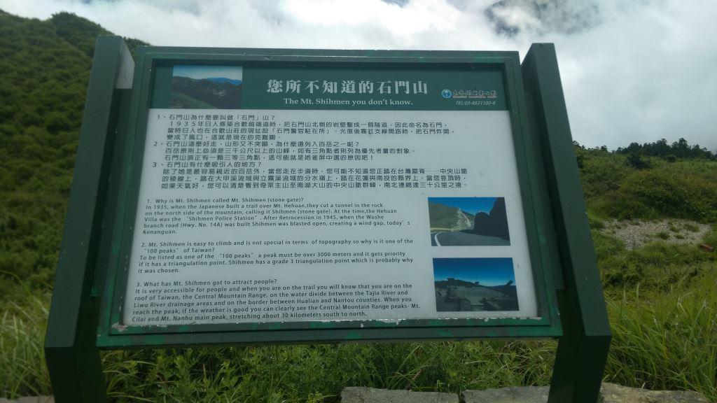 Mt. Shimen Trail Commentary card(.jpg)