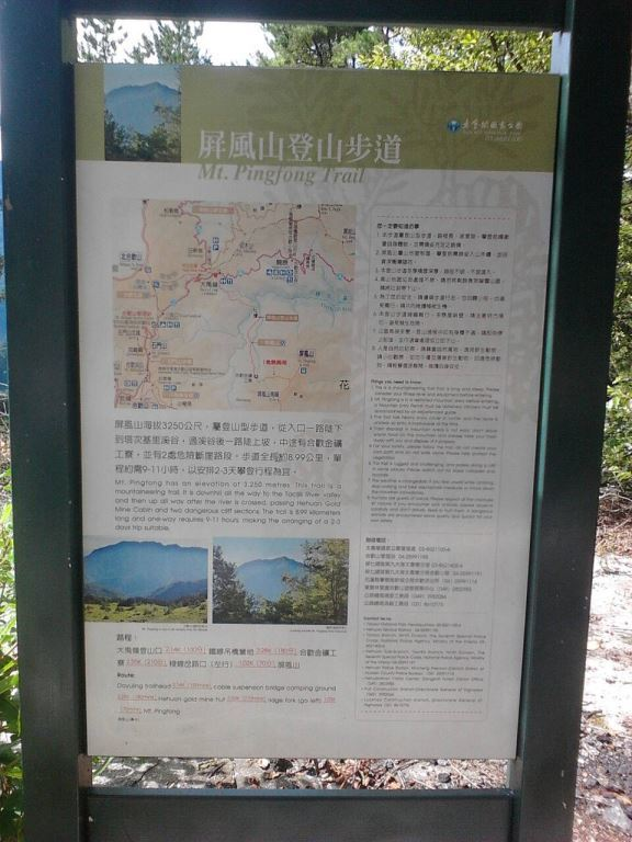 Introduction to Mt. Pingfeng Hiking Trail