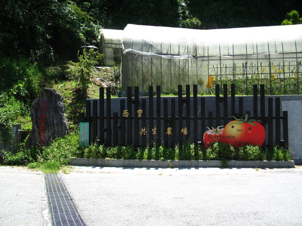 Organic Farming at Xibao(.jpg)
