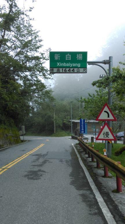 Highway Sign at Xinbaiyang(.jpg)