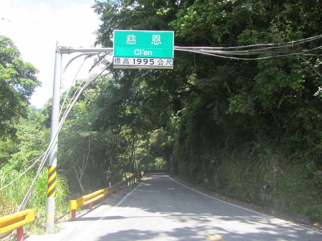 Ci'en Landmark on Provincial Highway 8(.jpg)