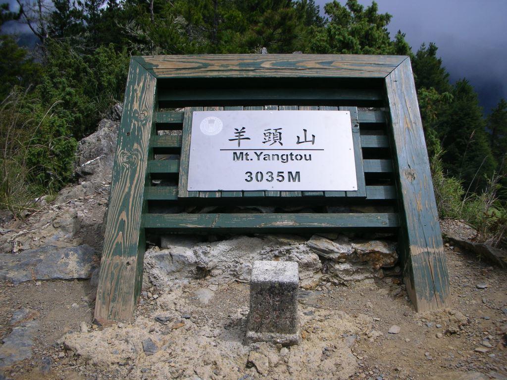 Mt. Yangtou 3035M Height Index