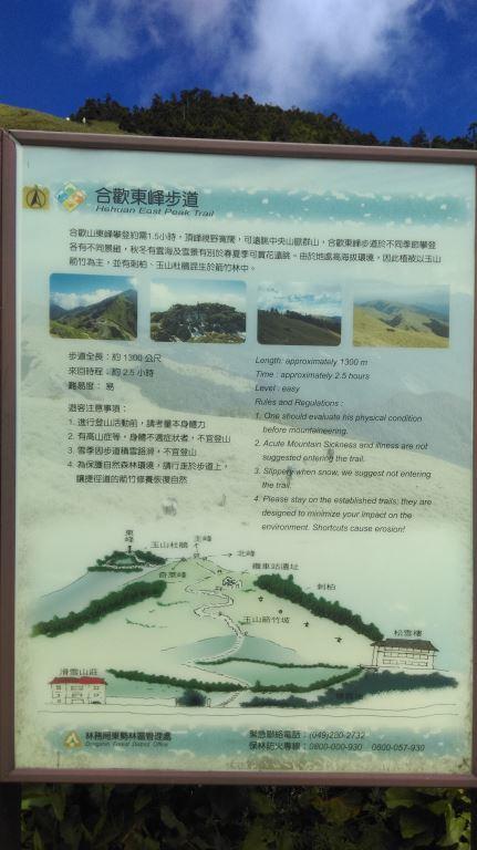 Introduction to Mt. Hehuan East Peak Trail
