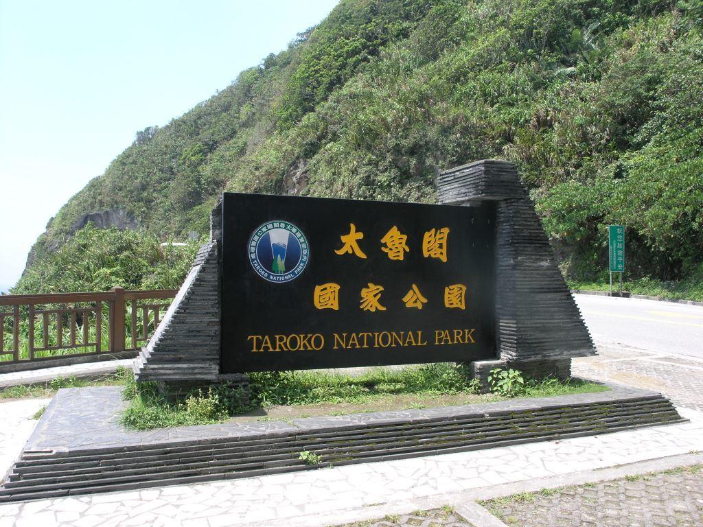 Qingshui Cliff Boundary Sign(.jpg)