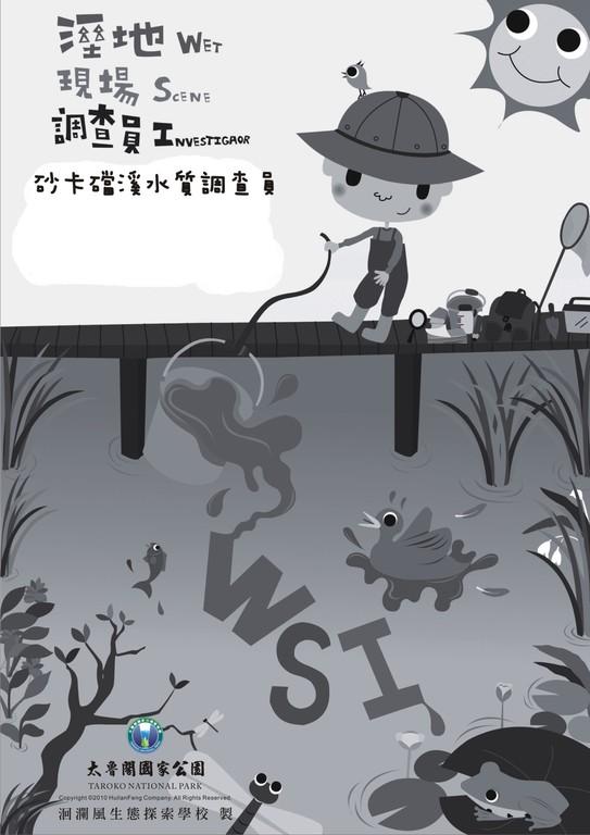 WSI水質調查員(.jpg)