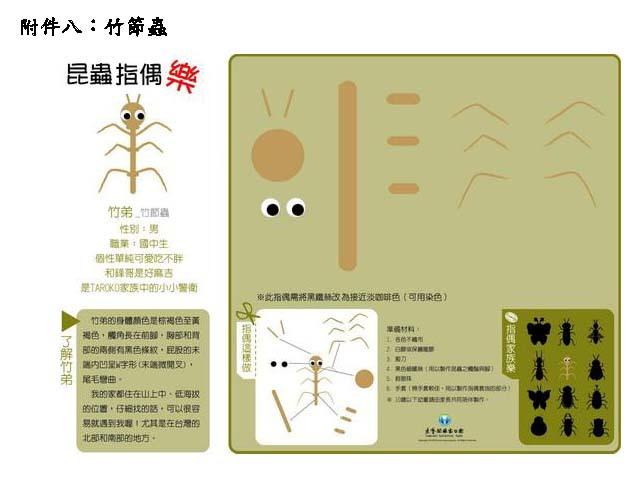 竹節蟲(.jpg)