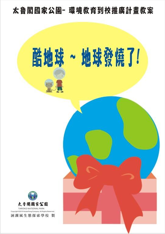 酷地球─地球發燒了!(.jpg)