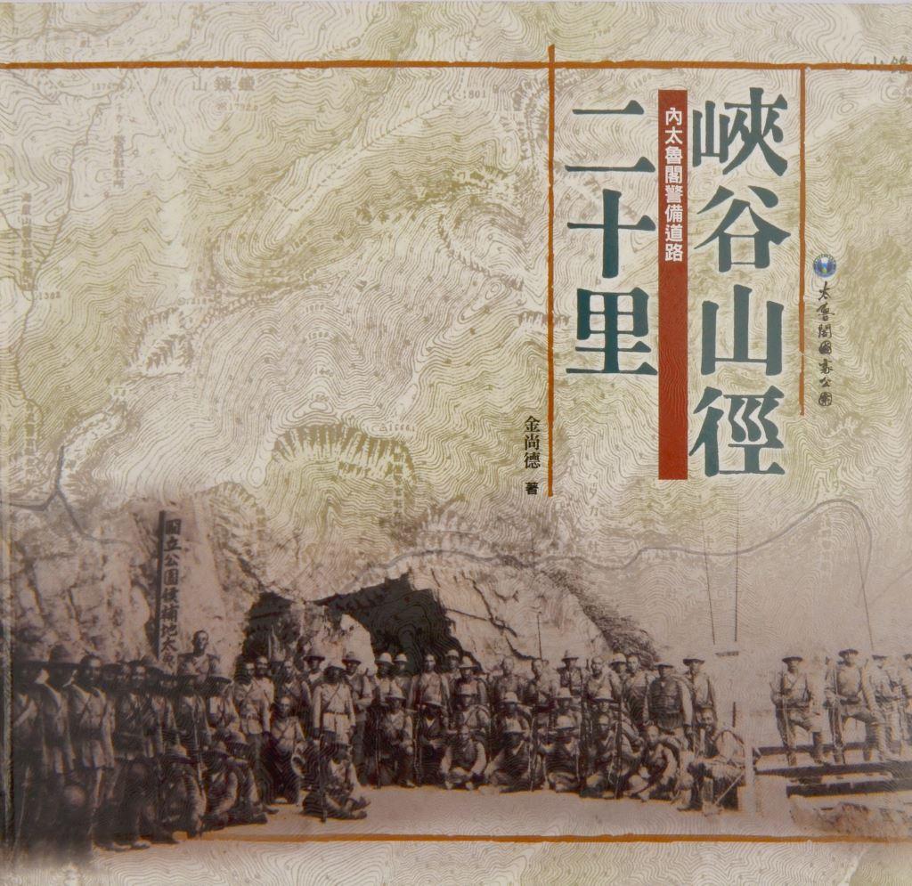 峽谷山徑二十里—內太魯閣警備道路(.jpg)