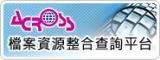 檔案管理局-檔案資源整合查詢平台