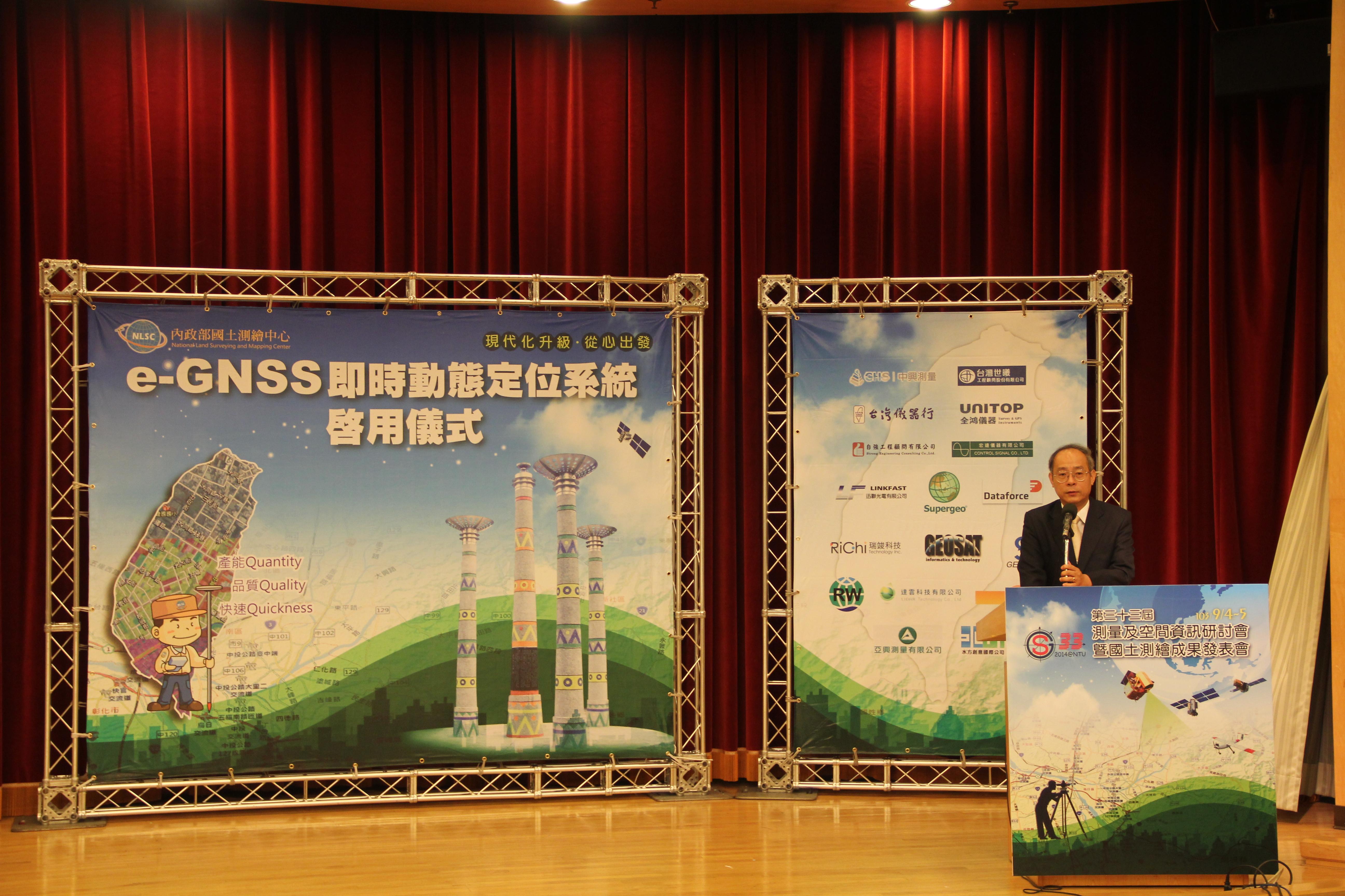 本中心劉正倫主任主持e-GNSS即時動態定位系統啟用儀式.jpg