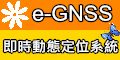 e-GNSS即時動態定位系統(開新視窗)