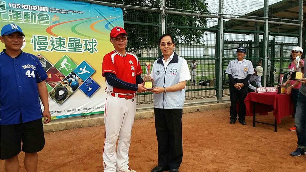 本中心代表內政部參加本次慢速壘球比賽榮獲甲組第4名劉隊長至忠代表領獎