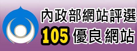 內政部105年度優良網站標章