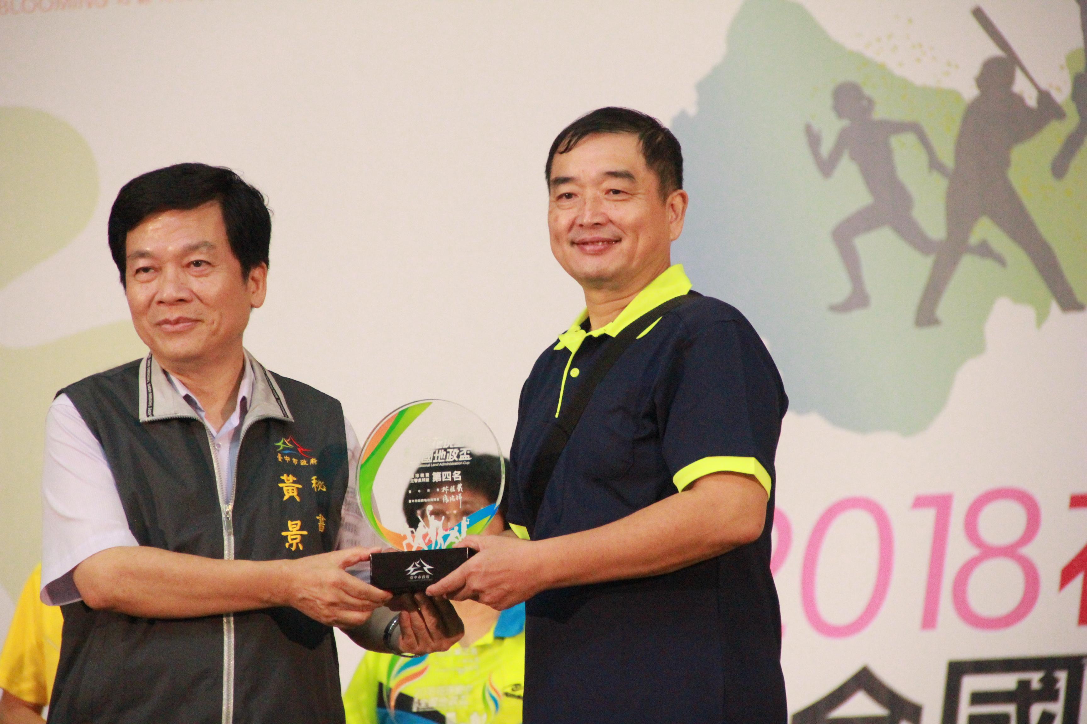 桌球主管組榮獲第4名內政部地政司塗瑤清代表領獎