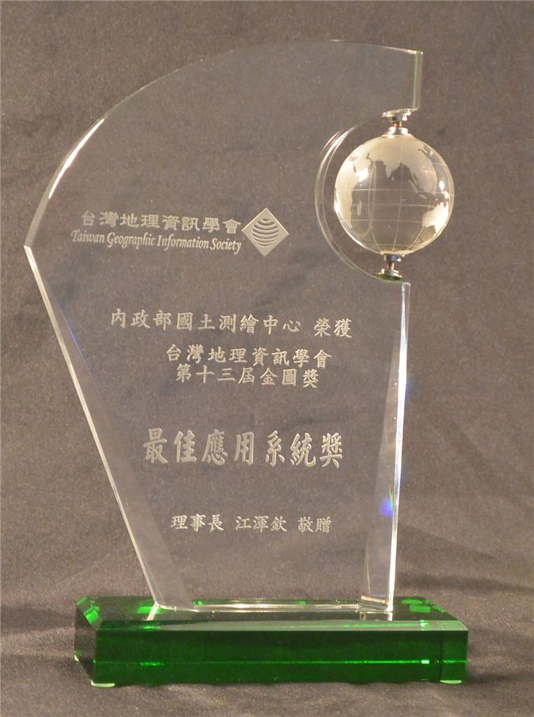 第十三屆金圖獎-最佳應用系統獎 獎盃