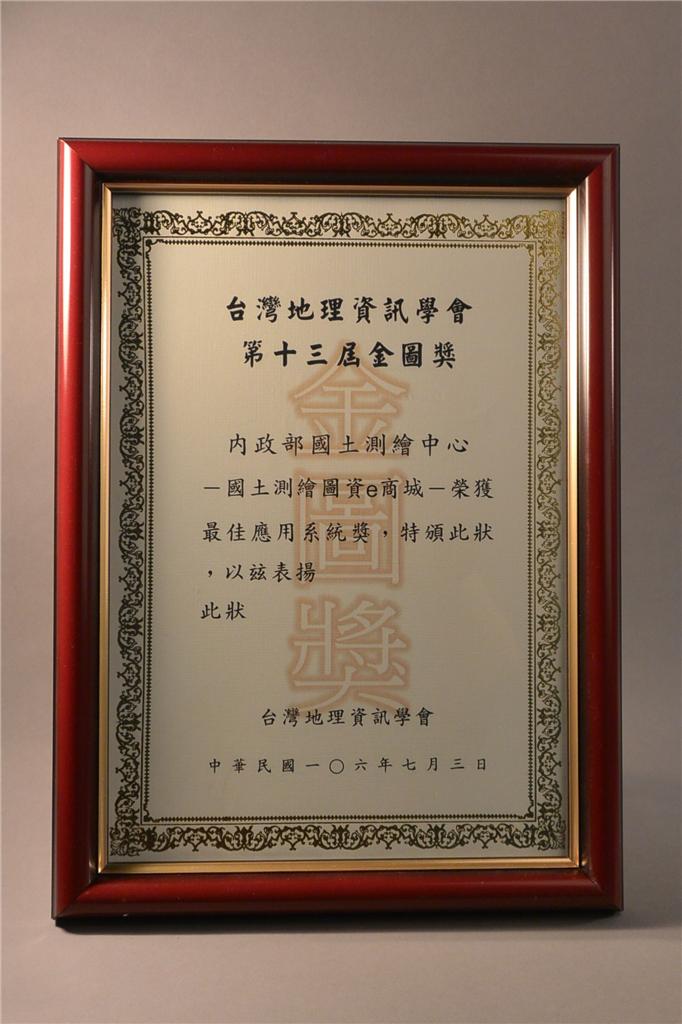 第十三屆金圖獎-最佳應用系統 獎牌