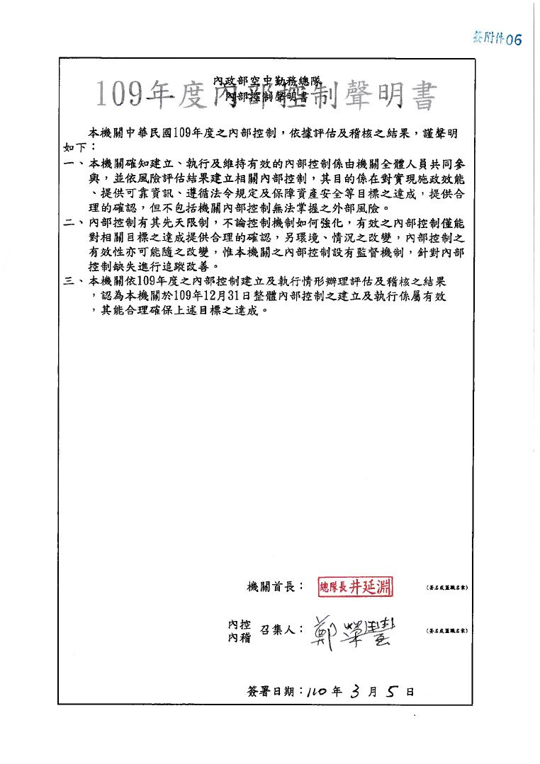 109年機關內部控制聲明書